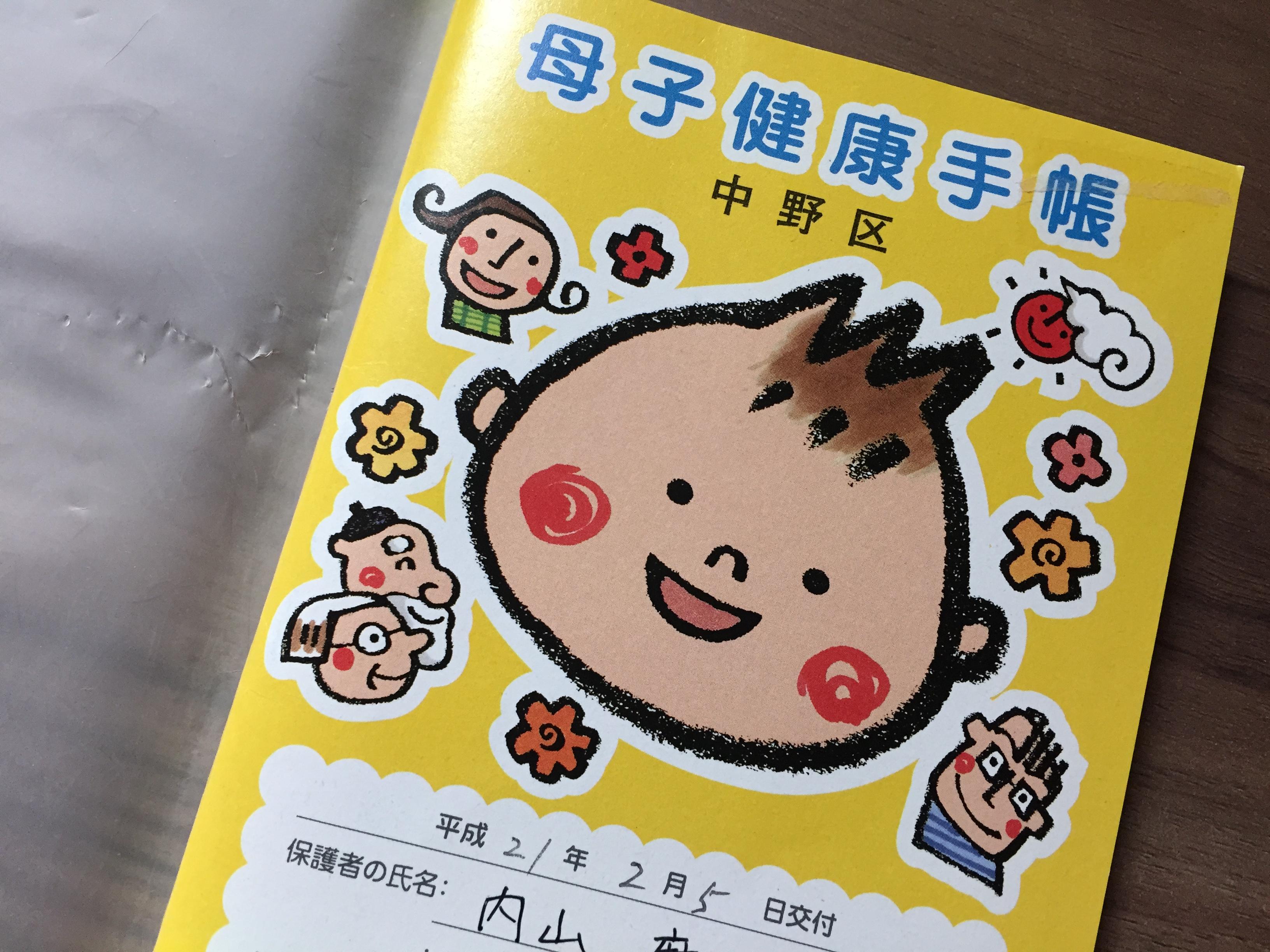 長岡市で妊娠した場合、産後にはどんな支援があるか調べてみた。