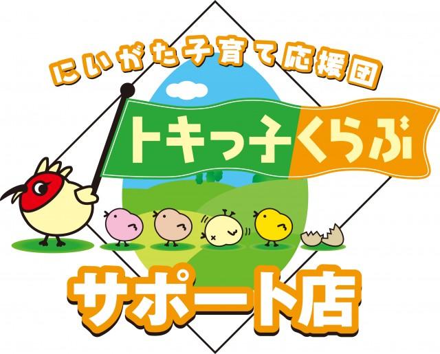 長岡・新潟桜木の「産後のボディケア&フィットネス教室」の受講料が割引できる秘訣とは?