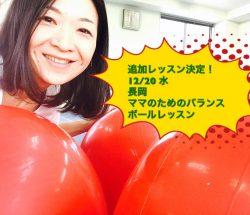 【追加レッスン決定!】12/20 長岡 ママのためのバランスボールレッスン(単発)