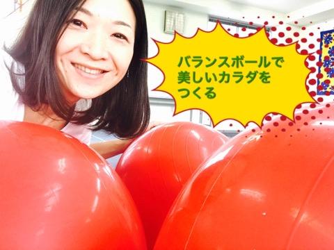 【募集中】産後こそきれいになろう!ママのためのバランスボールレッスン(単発)1・2月の予定