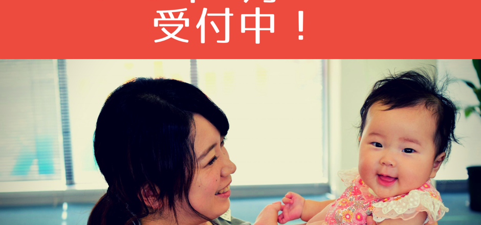 産後ケア教室詳細・日程