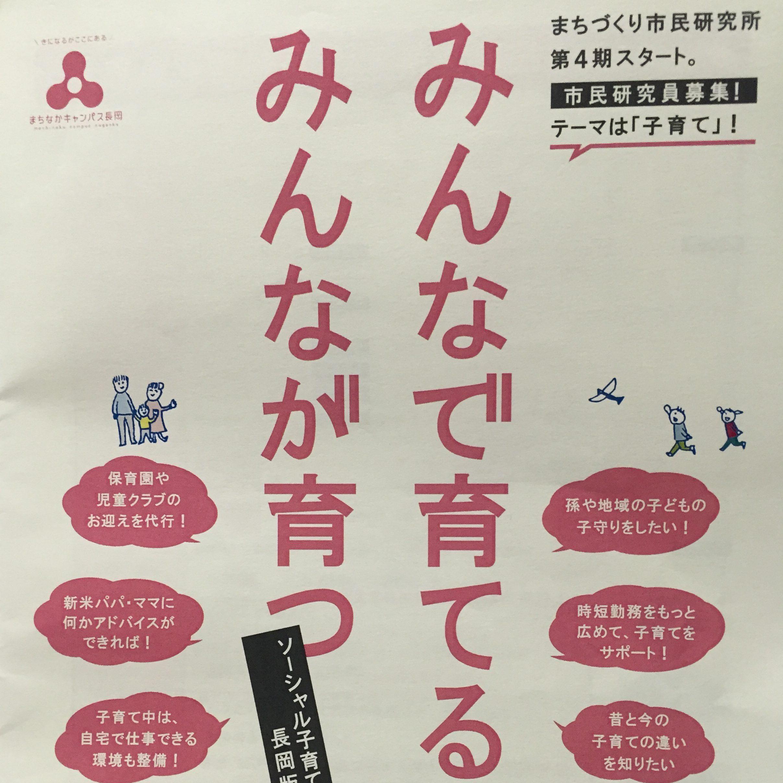 長岡で子育てして良かった!と思えるような街に。市民研究員としてスタートしました。