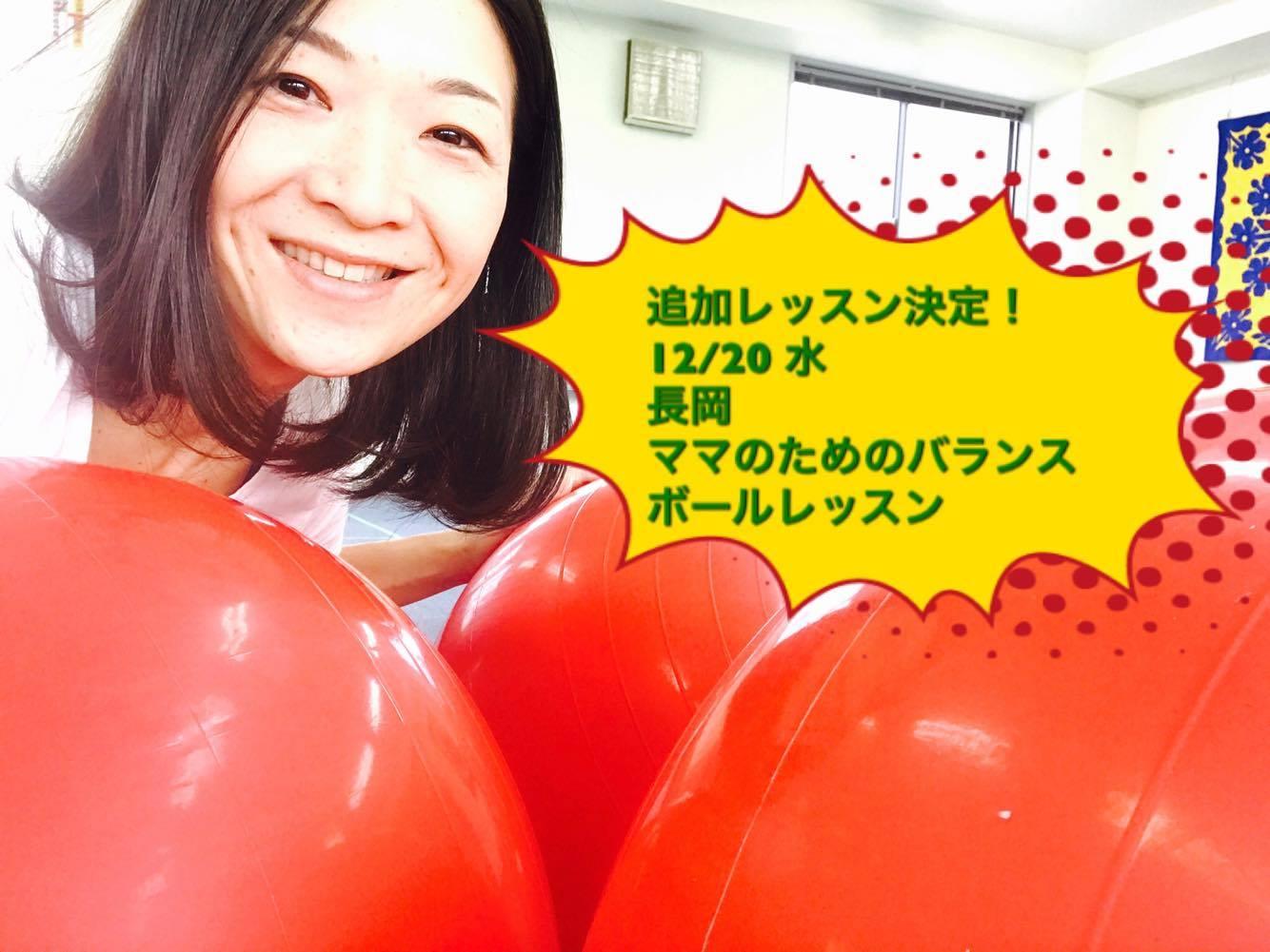 【残席2】12/20 長岡 ママのためのバランスボールレッスン(単発)