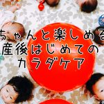【 産後ケアハウスねんねこ 】にて開催!「赤ちゃんと楽しめる!産後はじめてのカラダケア 長岡 講座」