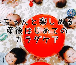 【残席1】11/29長岡:赤ちゃんと楽しめる!「産後はじめてのカラダケア講座」