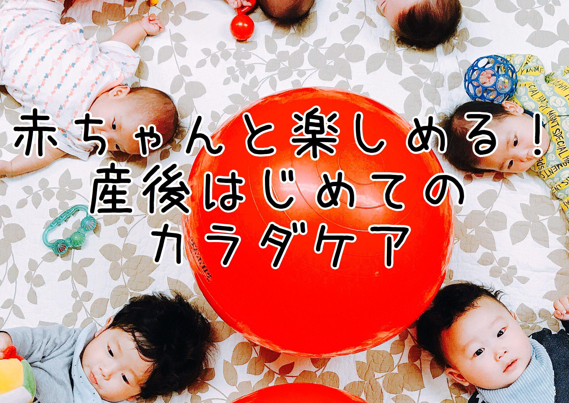 【1/24長岡】産後のぶよぶよお腹とさようなら!赤ちゃんと一緒に、カラダケア