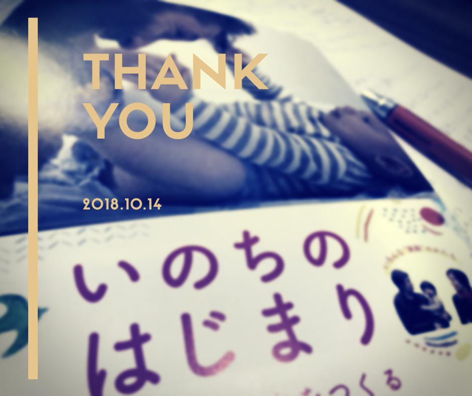 「いのちのはじまり」上映会レポート