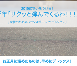 【1/5長岡開催】女性限定バランスボールエクササイズやります!